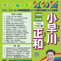「和歌山 見張り番」コバヤカワ・マサカズ 小早川正和 「逆も真・七転び八起き・金よりも褒められたい」