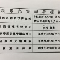 6月より酒税法改正・・・ビール等の販売価格上昇必至!