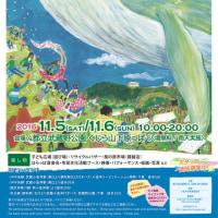 2016.11.5(sat) 第28回武蔵野はらっぱ祭り 出演予定