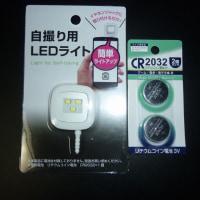自撮り用照明を100円ショップでゲット