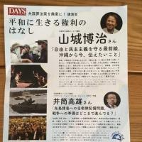山城博治、井筒高雄講演会(6.22中野)