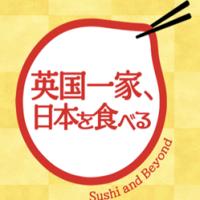 アニメ「英国一家、日本を食べる」
