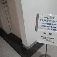 28年度北九州市民カレッジ