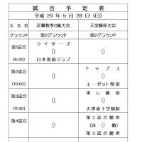 試合予定 5/28 (成年A・B級)