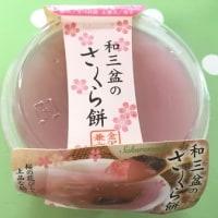 金沢兼六庵和三盆のさくら餅