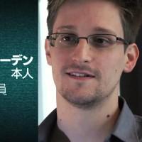 【スノーデン氏の発言こそ世界偏向の1人?】日本の重要インフラはいつでも破壊できるようスタンバイされている! アカデミー賞受賞監督オリバー・ストーン