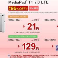 MediaPad T1 7.0LTE