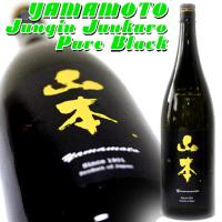 ◆日本酒◆秋田県・山本合名 山本 純米吟醸 潤黒 ピュア・ブラック