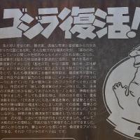 くりはま花の国番外編~シン?ゴジラ復活!