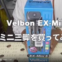 Velbon EX Mini S ミニ三脚 を買ってみました。