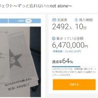 SMAP大応援プロジェクト~あと9日