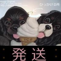 完売御礼 発送済 ソフトクリーム大好きコッカー リードフック ブラタン・TRY・ブラック例