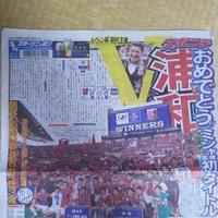 ルヴァンカップ決勝 大阪戦 3