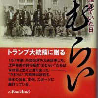 「さむらい」日本が一番輝いていた日!曽根喜美男先生著 「Samurai」Kimio Sone sensei.