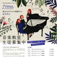 流山おおたかの森ピアノスクール「プリマ」