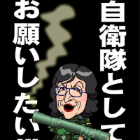 工場長 @kohjohcho の力作/稲田朋美防衛相・・・画像はTwitterより