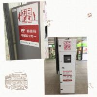 日本郵政の宅配ロッカー