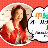中島みゆきのオールナイトニッポン月イチ(2017.2.19)