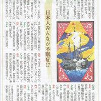 ■松寿庵先生・227講