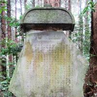 栃木県佐野市田沼地区の懐旧碑調査と、高橋・山口氏との楽しい忘年会でした
