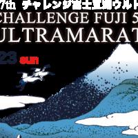チャレンジ!富士五湖ウルトラマラソン。