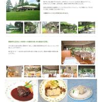世田谷美術館 フランス料理レストラン ル・ジャルダン シェフコース 3400円