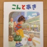 今日読んだ本のリスト(2017/03/01)