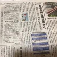 孤児院報告会のご案内が西日本新聞に掲載されました