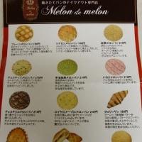 美味しい焼きたてメロンパン買って来ました。