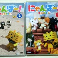 にゃんぼー!DVD発売中!