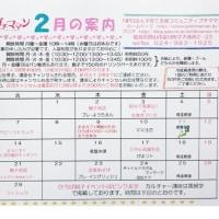 【告知&募集】平成29年2月予定