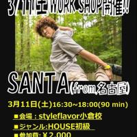 3/11(土)SANTA(from.名古屋)WORK SHOP開催!!