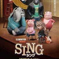 SING/シング★★★★・5