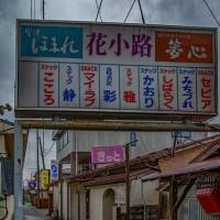喜多方へ行って見た 福島県喜多方市-5