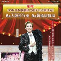 速報 大阪松竹座、新橋演舞場公演