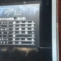 7/12ミュージカル「エリザベート」観劇