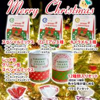 倉敷おからクッキー・クリスマス