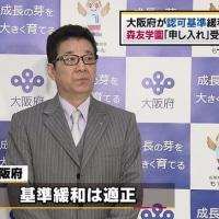 松井知事は「森友学園が安定した経営ができないようであれば認めるわけにはいかないのが府教育庁の立場」と述べ、小学校を認可しない可能性に言及!