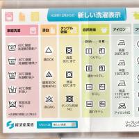平成28年12月1日より新しい洗濯表示になりました!
