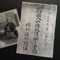 「韓国船水難救護の記録」⑦ー倉谷村長の苦悩は続くー竹中敬一