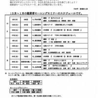2016年12月〜2017 年1月にかけての日田市倫理法人会モーニンセミナースケジュール