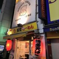 めしやの敵 そのひゃくはちじゅういち 博多天神 新宿東口店