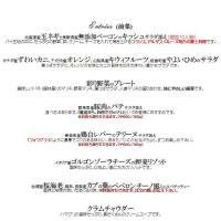 2/22(水)平日ランチメニュー