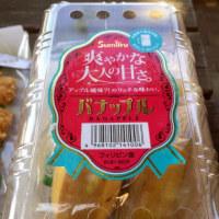 """""""バナップル""""参上"""