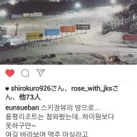 eunsuebanさんinstagram  龍坪(ヨンピョン)リゾートスキー場