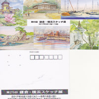 第25回 鎌倉・横浜スケッチ展