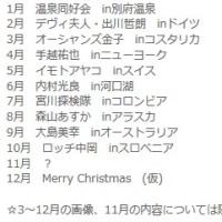 イッテQ カレンダー 2017【壁掛け・卓上】予約特価!特典&最安値価格