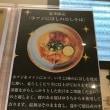 荒町商店中華そば ふじやま2  仙台市     ☆ミシュランガイド掲載店