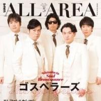 「B-PASS ALL AREA Vol.5」バックカバー&巻末特集カラー23P