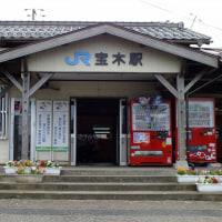 宝木(鳥取県)ほうぎ